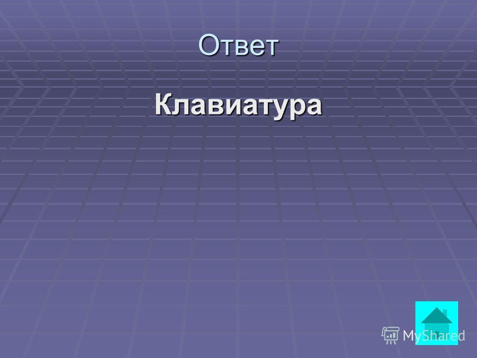 Вопрос Клавишное устройство, предназначенное для управления работой компьютера и ввода в него информации. ответ