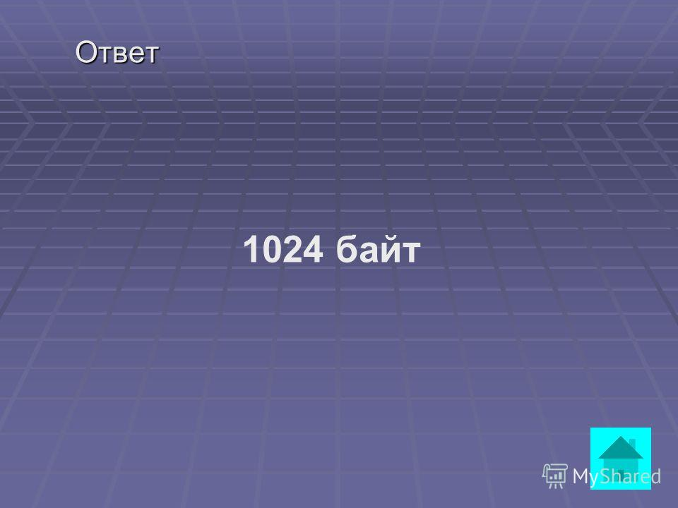 Вопрос (Кот в мешке) Чему равен 1 килобайт ? 1000 бит 1000 байт 1024 байт 1024 бит ответ