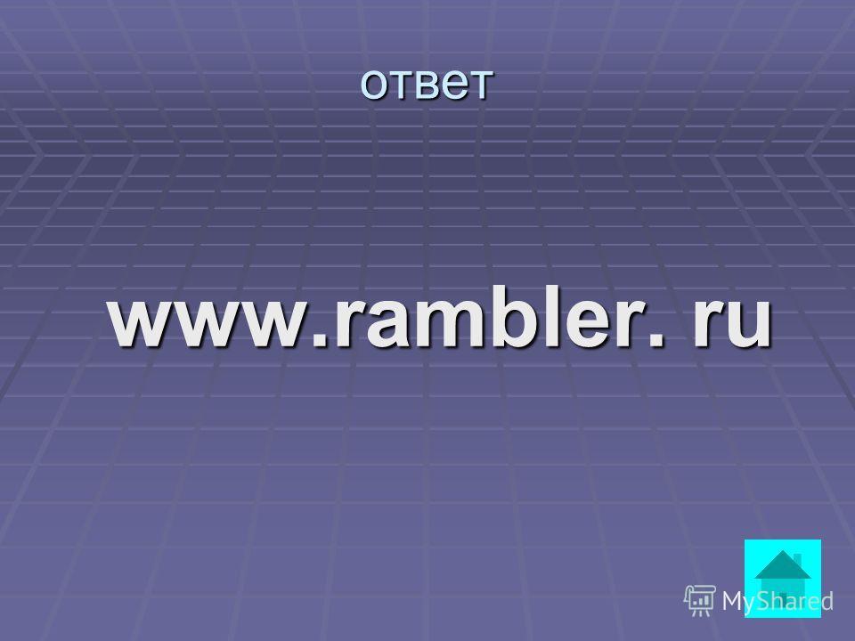 Вопрос (Аукцион) Какой из предложенных поисковых каталогов является Российским? www.rambler.ru www.rambler.ru www.mckinley.com www.mckinley.com www.w3.org www.w3.org www.lib.umich.edu www.lib.umich.edu ответ