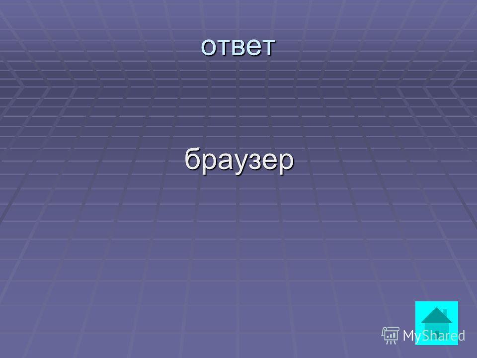 Вопрос Программа просмотра гипертекстовых страниц WWW? ответ