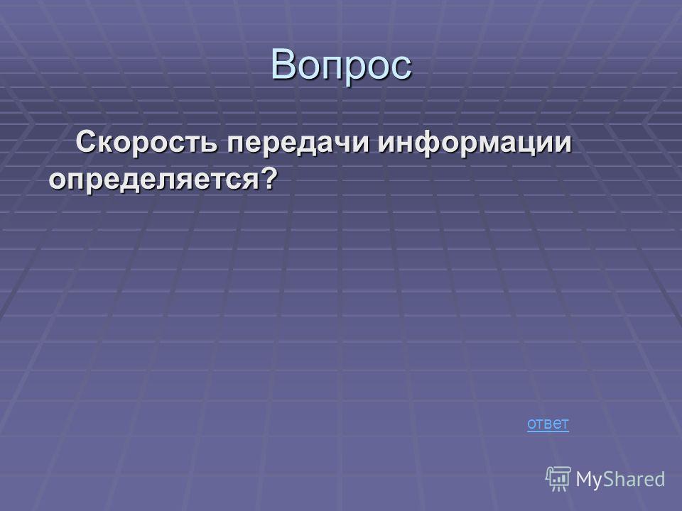ответ браузер