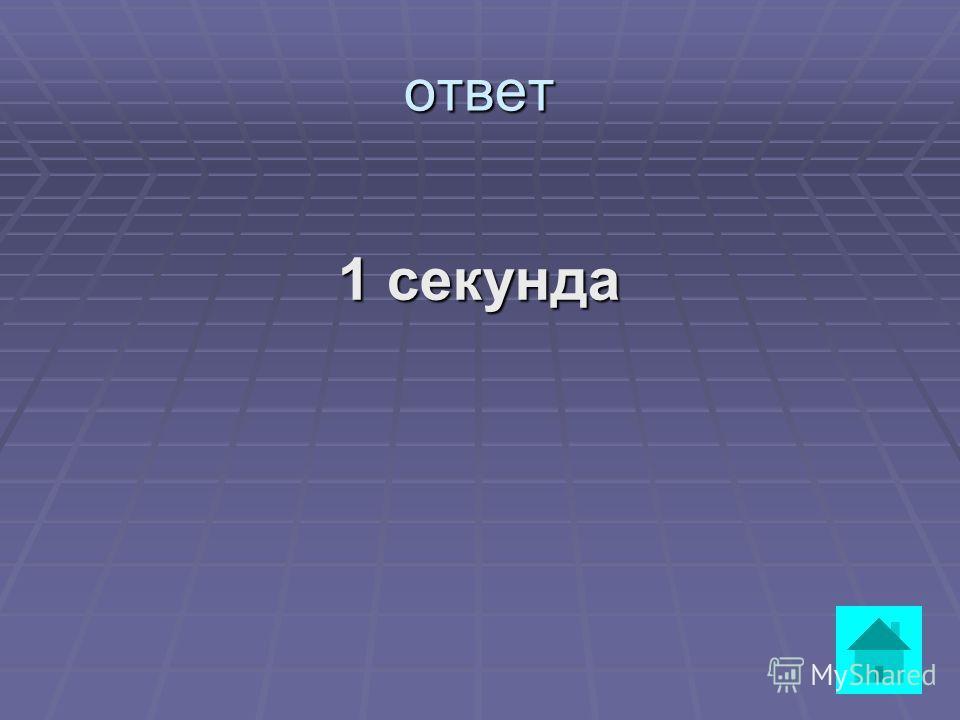 Вопрос В течение какого времени модем, передающий информацию со скоростью 14400 бит/с, может передать страницу текста (1800 байт) ответ