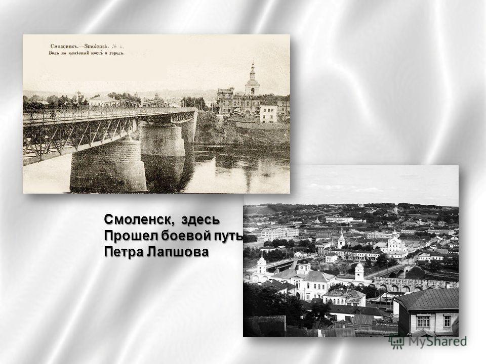 Смоленск, здесь Прошел боевой путь Петра Лапшова