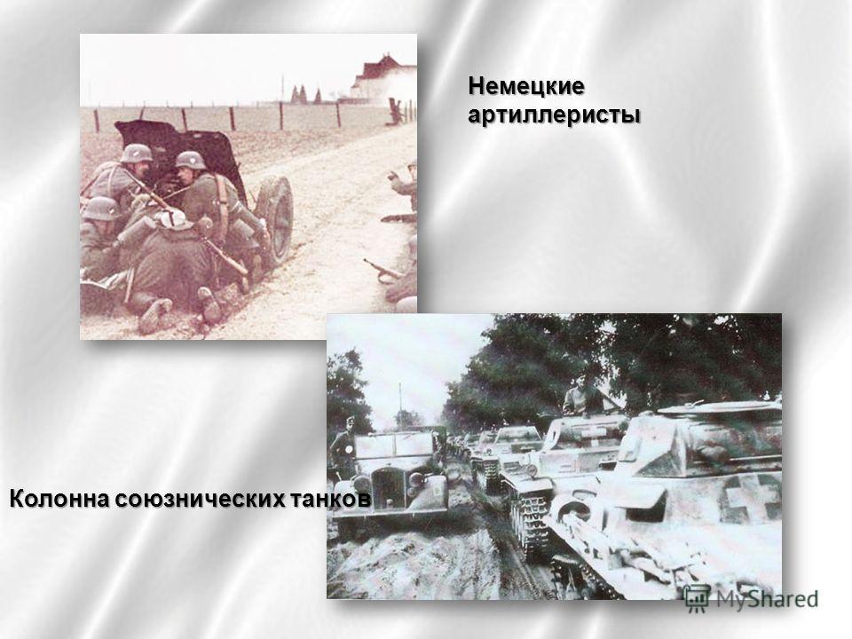 Немецкие артиллеристы Колонна союзнических танков