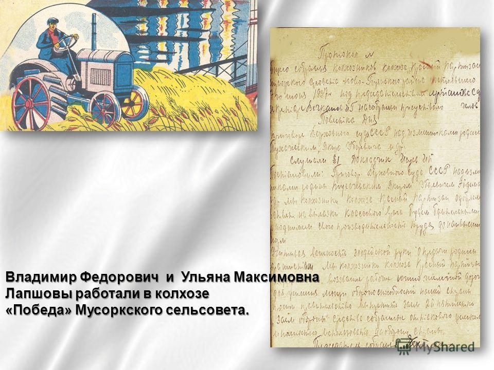 Владимир Федорович и Ульяна Максимовна Лапшовы работали в колхозе «Победа» Мусоркского сельсовета.