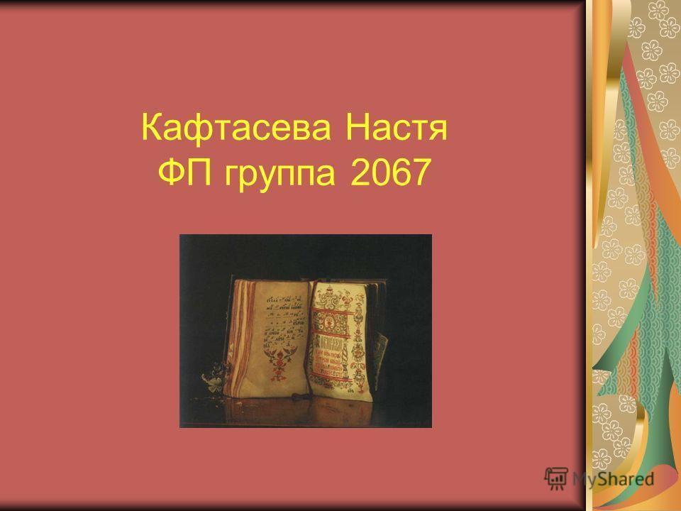 Кафтасева Настя ФП группа 2067