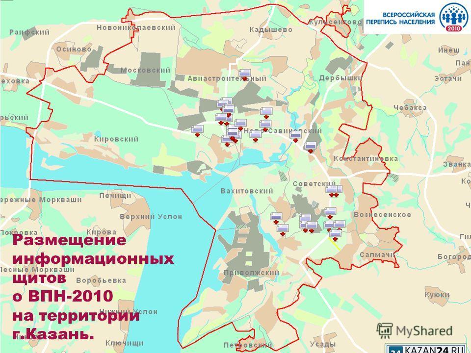 Размещение информационных щитов о ВПН-2010 на территории г.Казань.