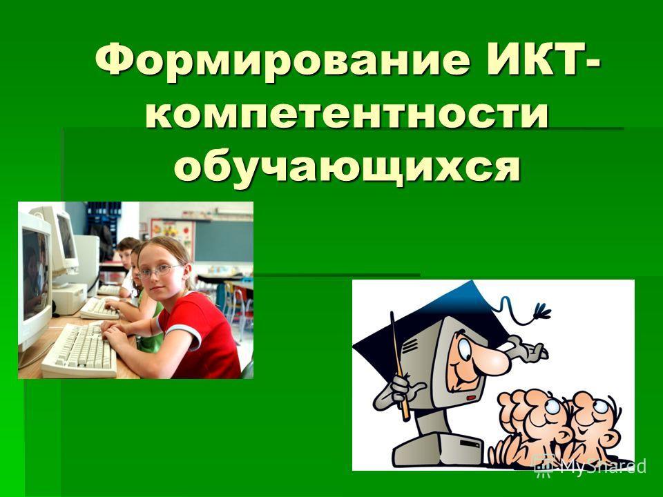 Формирование ИКТ- компетентности обучающихся