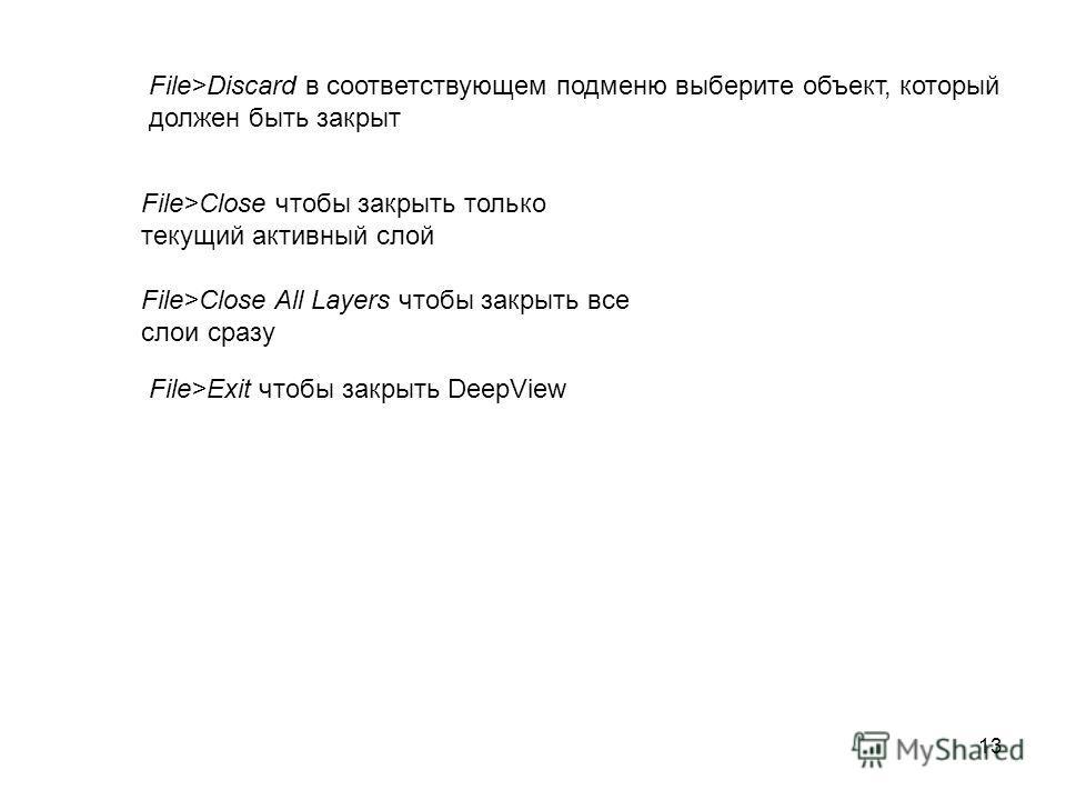13 File>Close чтобы закрыть только текущий активный слой File>Close All Layers чтобы закрыть все слои сразу File>Exit чтобы закрыть DeepView File>Discard в соответствующем подменю выберите объект, который должен быть закрыт