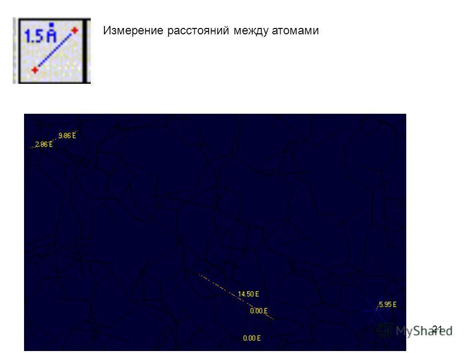 21 Измерение расстояний между атомами