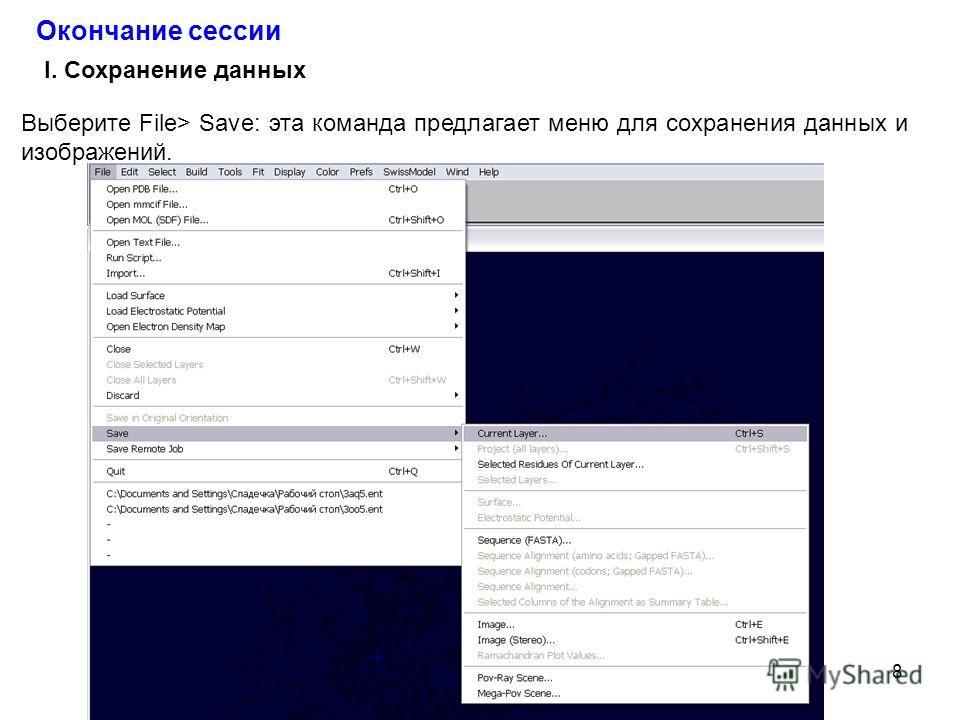 8 Окончание сессии I. Сохранение данных Выберите File> Save: эта команда предлагает меню для сохранения данных и изображений.