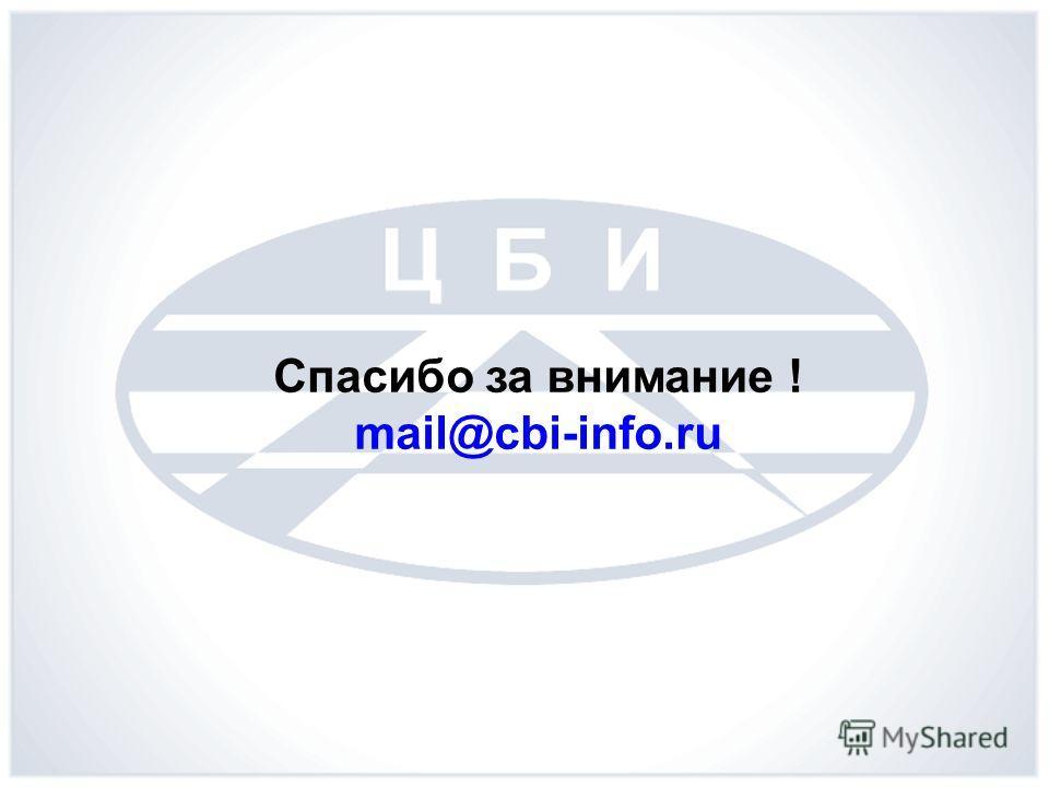 Спасибо за внимание ! mail@cbi-info.ru