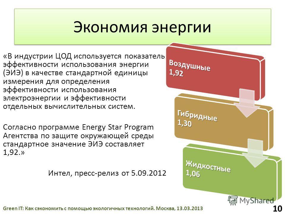 Экономия энергии Green IT: Как сэкономить с помощью экологичных технологий. Москва, 13.03.2013 10 «В индустрии ЦОД используется показатель эффективности использования энергии (ЭИЭ) в качестве стандартной единицы измерения для определения эффективност