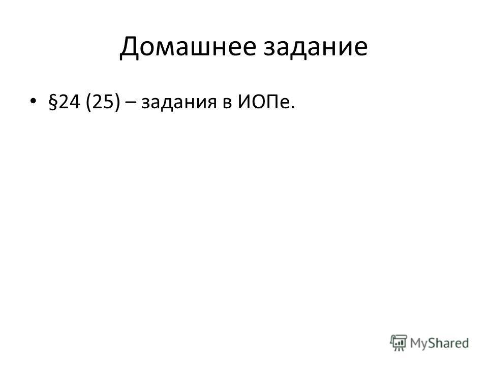 Домашнее задание §24 (25) – задания в ИОПе.