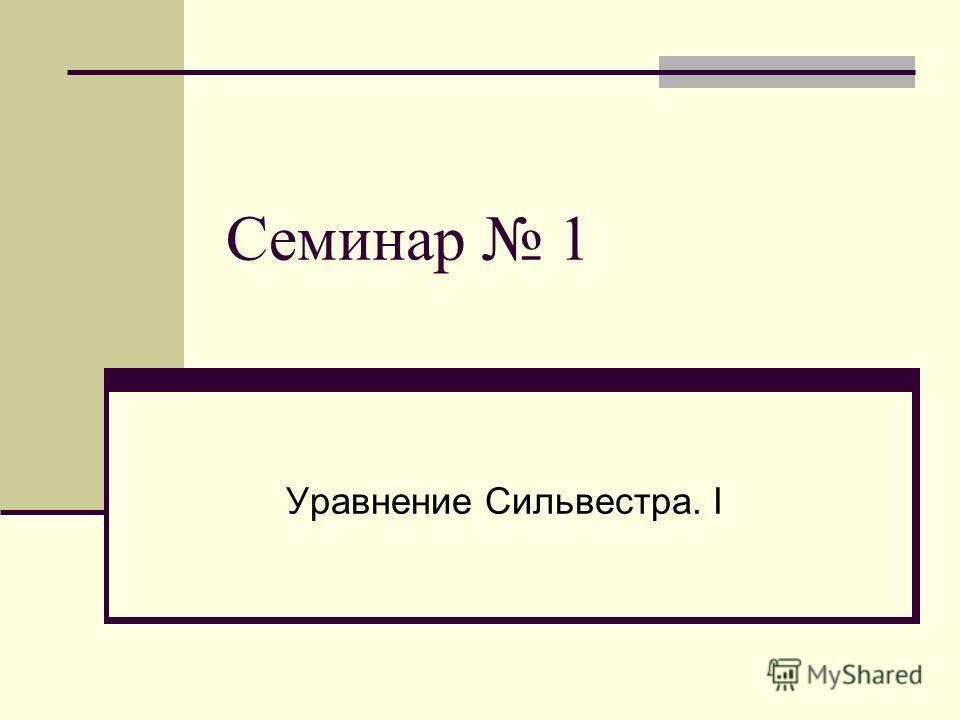 Семинар 1 Уравнение Сильвестра. I