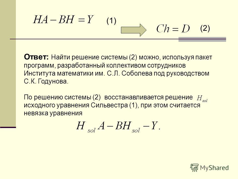 Ответ: Найти решение системы (2) можно, используя пакет программ, разработанный коллективом сотрудников Института математики им. С.Л. Соболева под руководством С.К. Годунова. По решению системы (2) восстанавливается решение исходного уравнения Сильве
