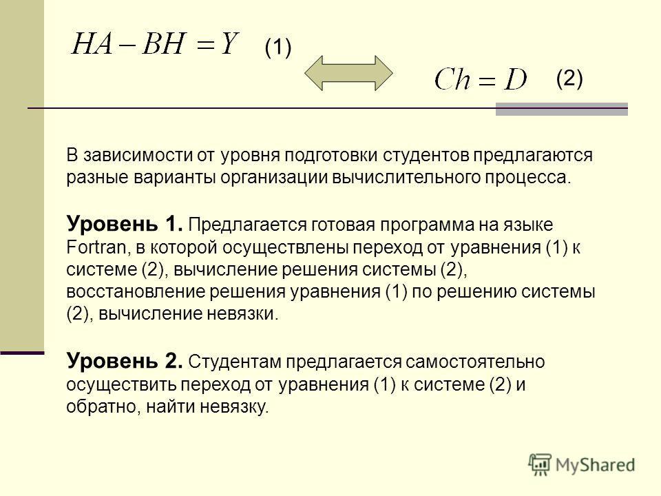 В зависимости от уровня подготовки студентов предлагаются разные варианты организации вычислительного процесса. Уровень 1. Предлагается готовая программа на языке Fortran, в которой осуществлены переход от уравнения (1) к системе (2), вычисление реше
