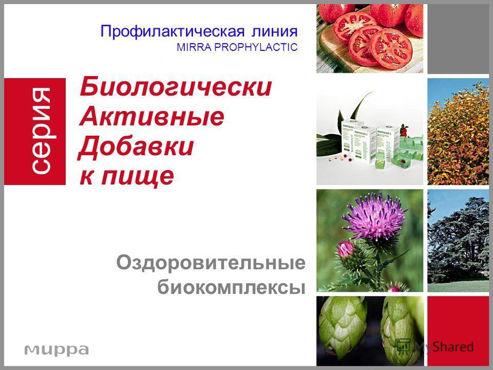 Оздоровительные биокомплексы Биологически Активные Добавки к пище серия Профилактическая линия MIRRA PROPHYLACTIC