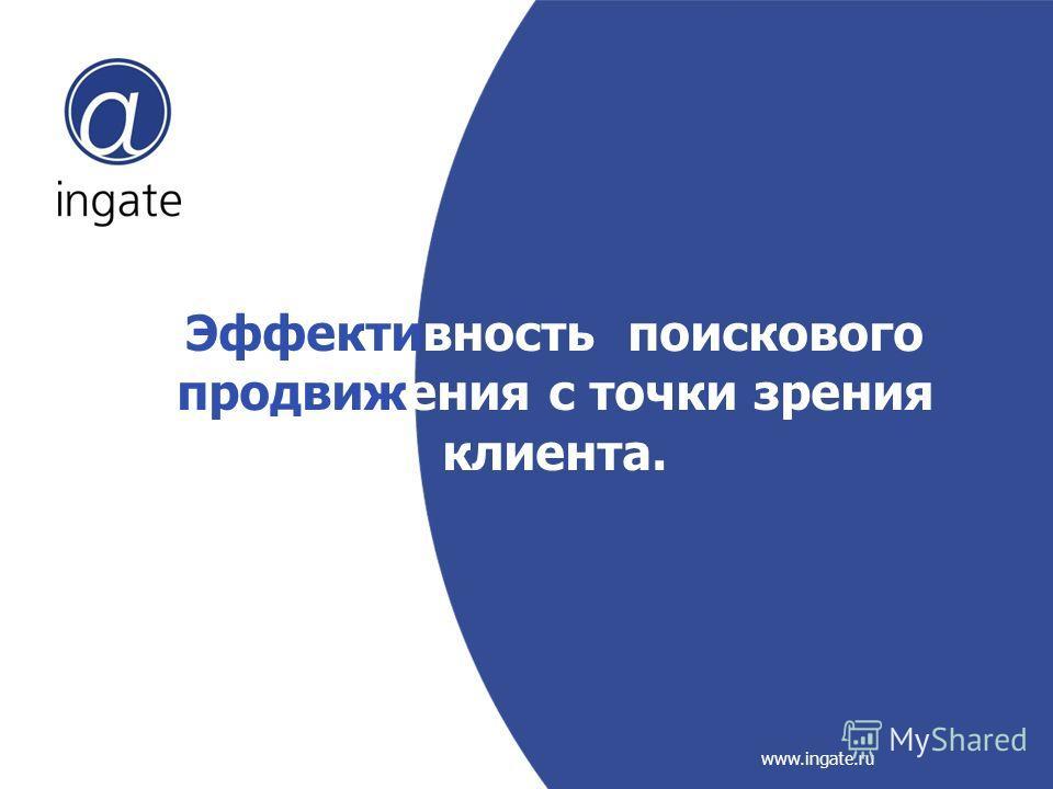 www.ingate.ru Эффективность поискового продвижения с точки зрения клиента.