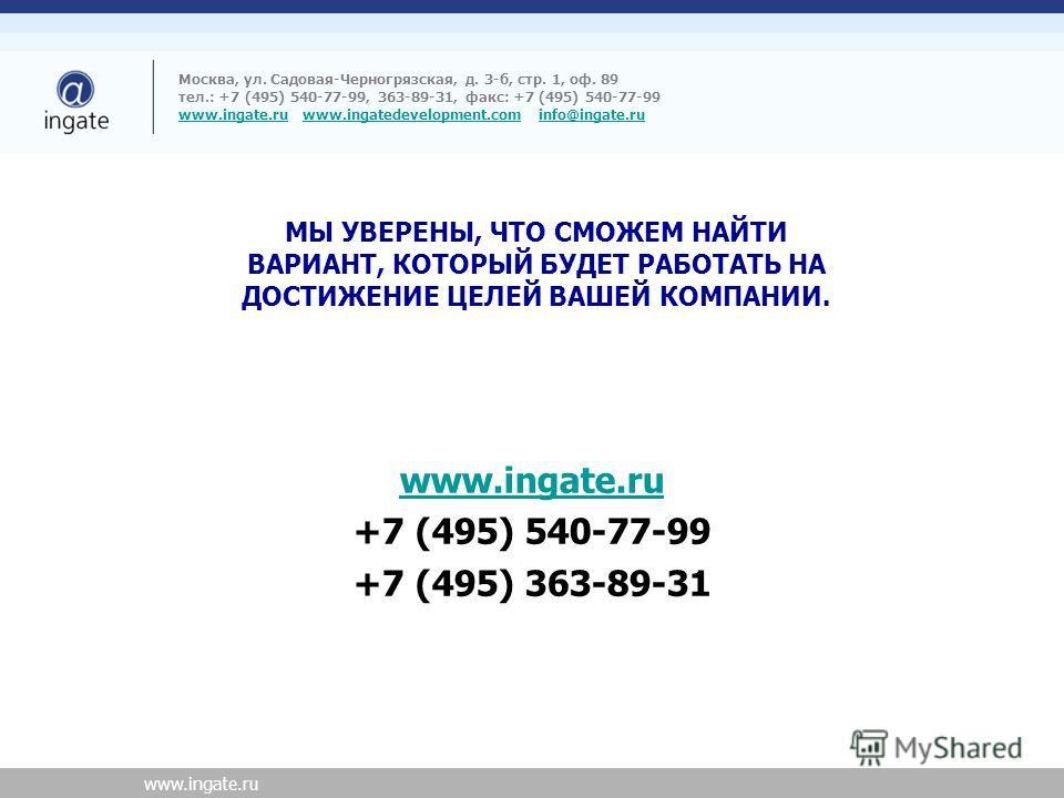 www.ingate.ru +7 (495) 540-77-99 +7 (495) 363-89-31 www.ingate.ru 9 Москва, ул. Садовая-Черногрязская, д. 3-б, стр. 1, оф. 89 тел.: +7 (495) 540-77-99, 363-89-31, факс: +7 (495) 540-77-99 www.ingate.ru www.ingatedevelopment.com info@ingate.ru www.ing