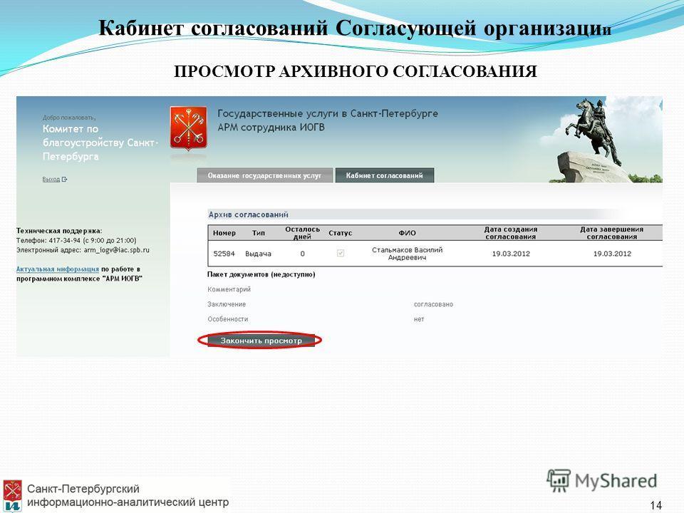 Кабинет согласований Согласующей организаци и ПРОСМОТР АРХИВНОГО СОГЛАСОВАНИЯ 14