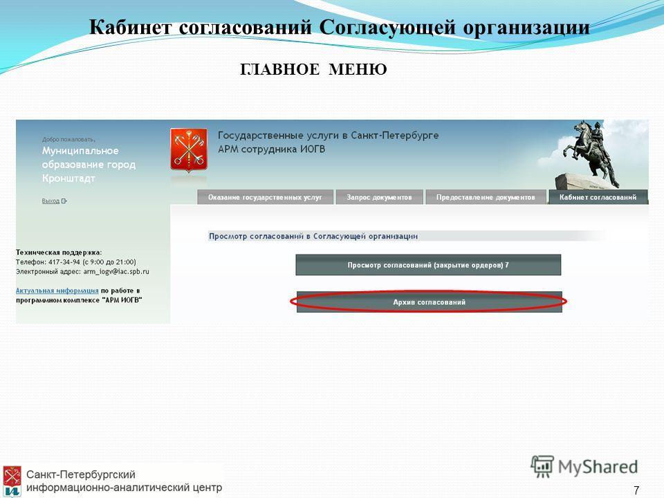 Кабинет согласований Согласующей организации ГЛАВНОЕ МЕНЮ 7