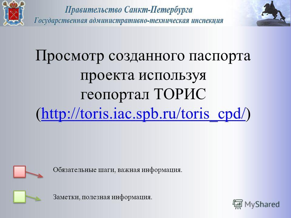 Заметки, полезная информация. Обязательные шаги, важная информация. Просмотр созданного паспорта проекта используя геопортал ТОРИС (http://toris.iac.spb.ru/toris_cpd/)http://toris.iac.spb.ru/toris_cpd/