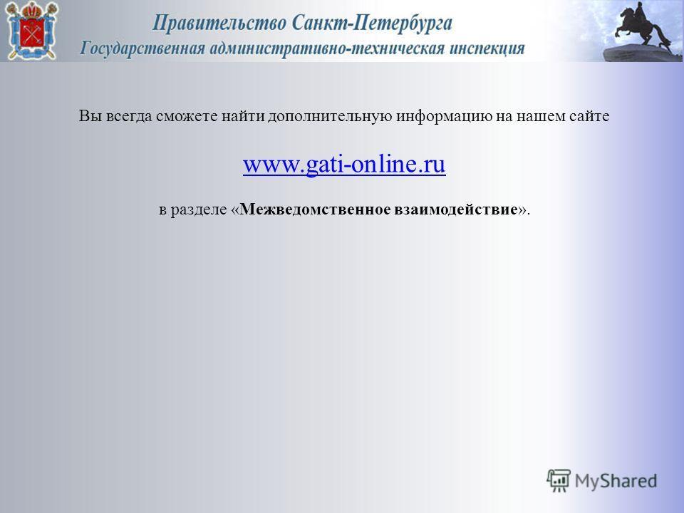 Вы всегда сможете найти дополнительную информацию на нашем сайте www.gati-online.ru в разделе «Межведомственное взаимодействие».