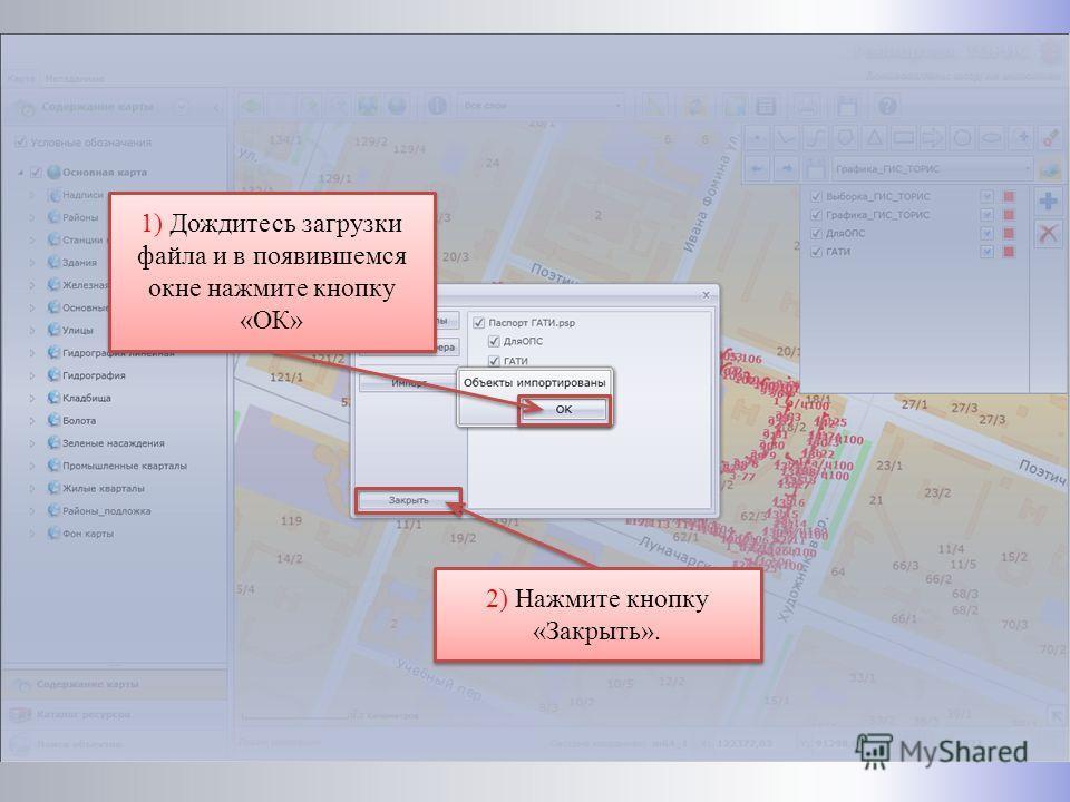 2) Нажмите кнопку «Закрыть». 1) Дождитесь загрузки файла и в появившемся окне нажмите кнопку «ОК»