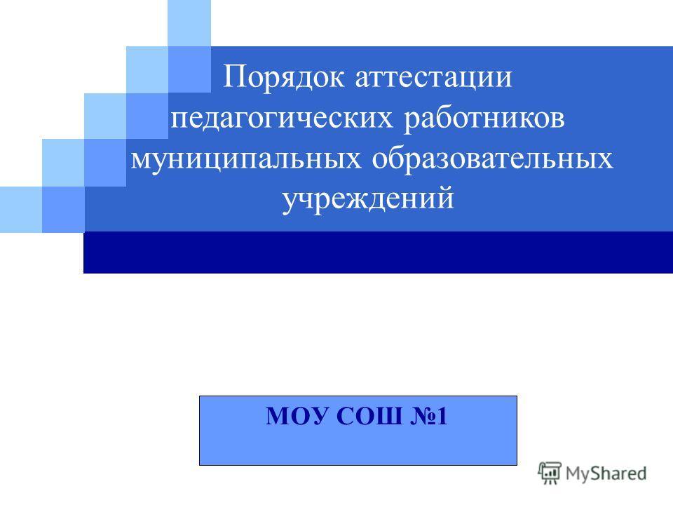 LOGO МОУ СОШ 1 Порядок аттестации педагогических работников муниципальных образовательных учреждений