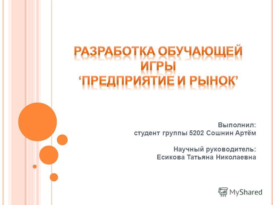 Выполнил: студент группы 5202 Сошнин Артём Научный руководитель: Есикова Татьяна Николаевна
