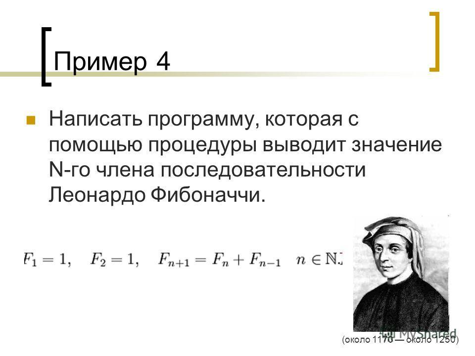 Пример 4 Написать программу, которая с помощью процедуры выводит значение N-го члена последовательности Леонардо Фибоначчи. (около 1170 около 1250)