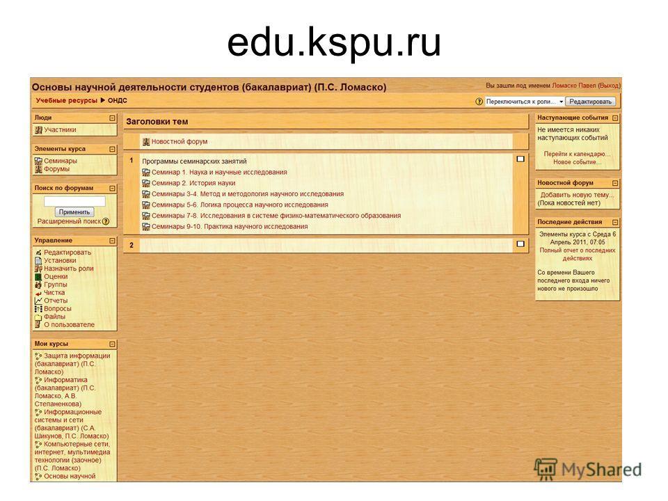 edu.kspu.ru