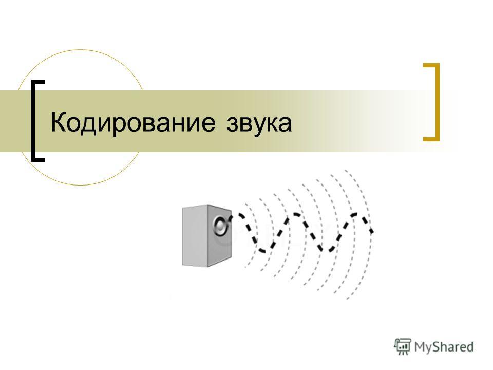 Кодирование звука