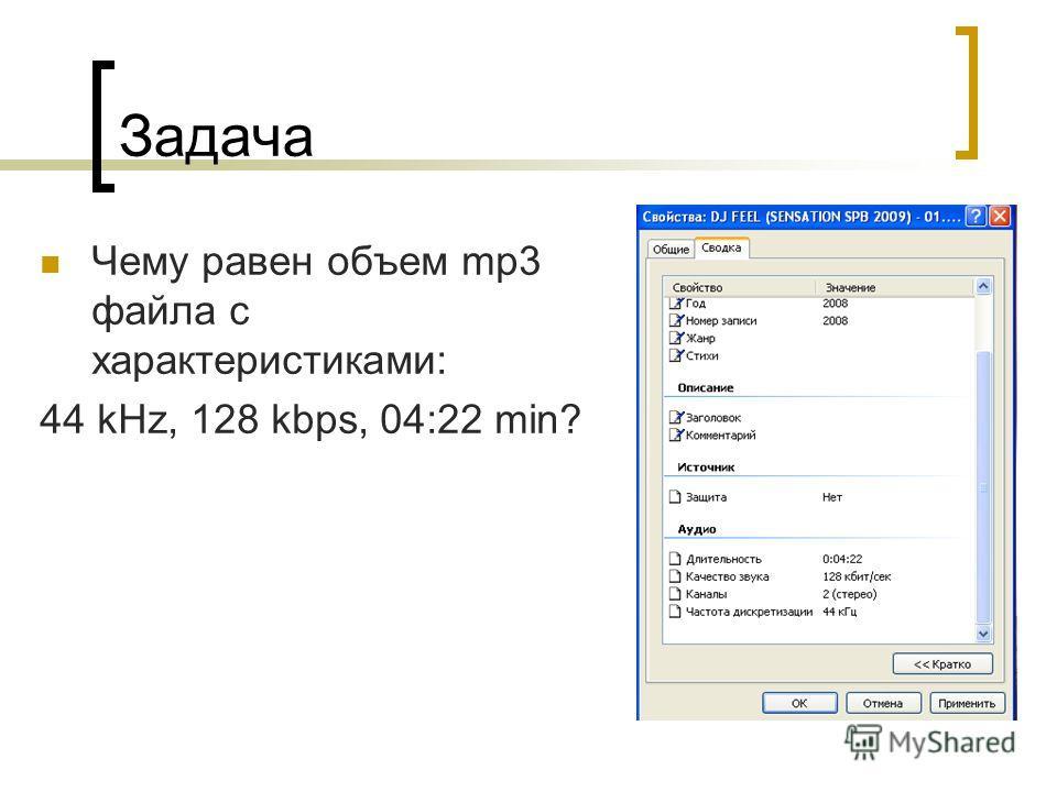Задача Чему равен объем mp3 файла с характеристиками: 44 kHz, 128 kbps, 04:22 min?