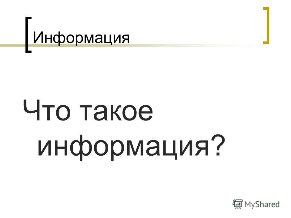 Информация Что такое информация?