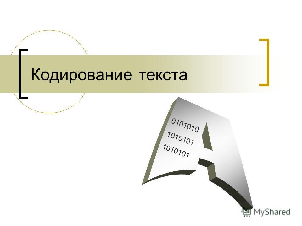 Кодирование текста 0101010 1010101