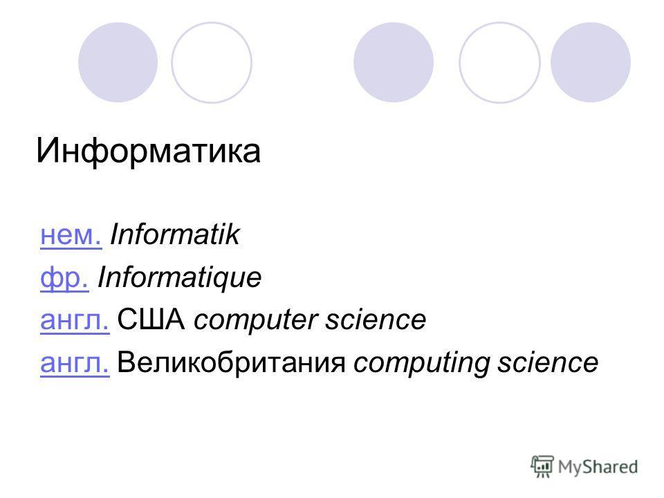 Информатика нем.нем. Informatik фр.фр. Informatique англ.англ. США computer science англ.англ. Великобритания computing science