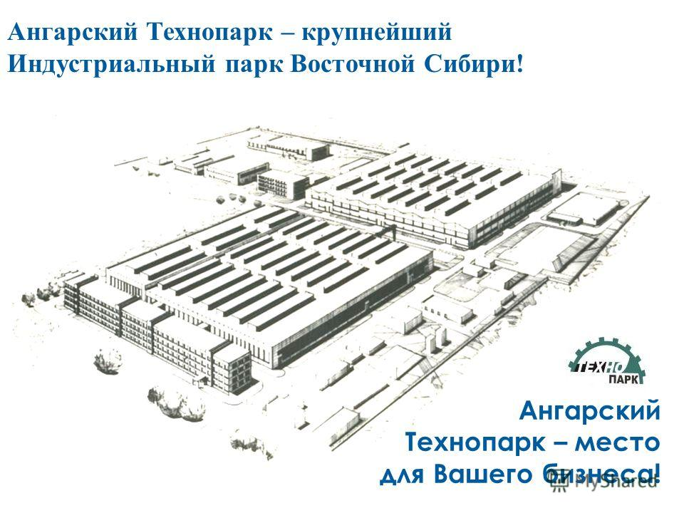 Ангарский Технопарк – крупнейший Индустриальный парк Восточной Сибири! Ангарский Технопарк – место для Вашего бизнеса!
