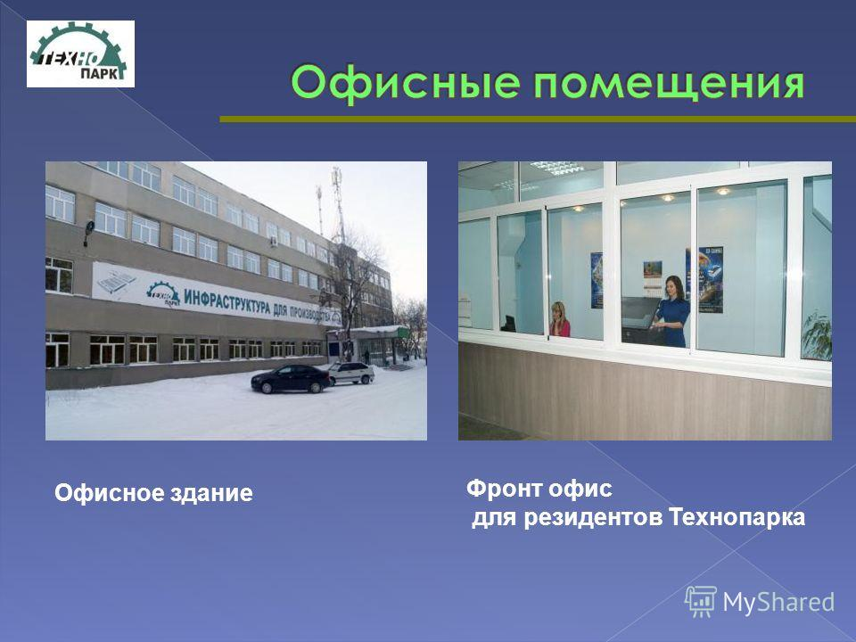 Фронт офис для резидентов Технопарка