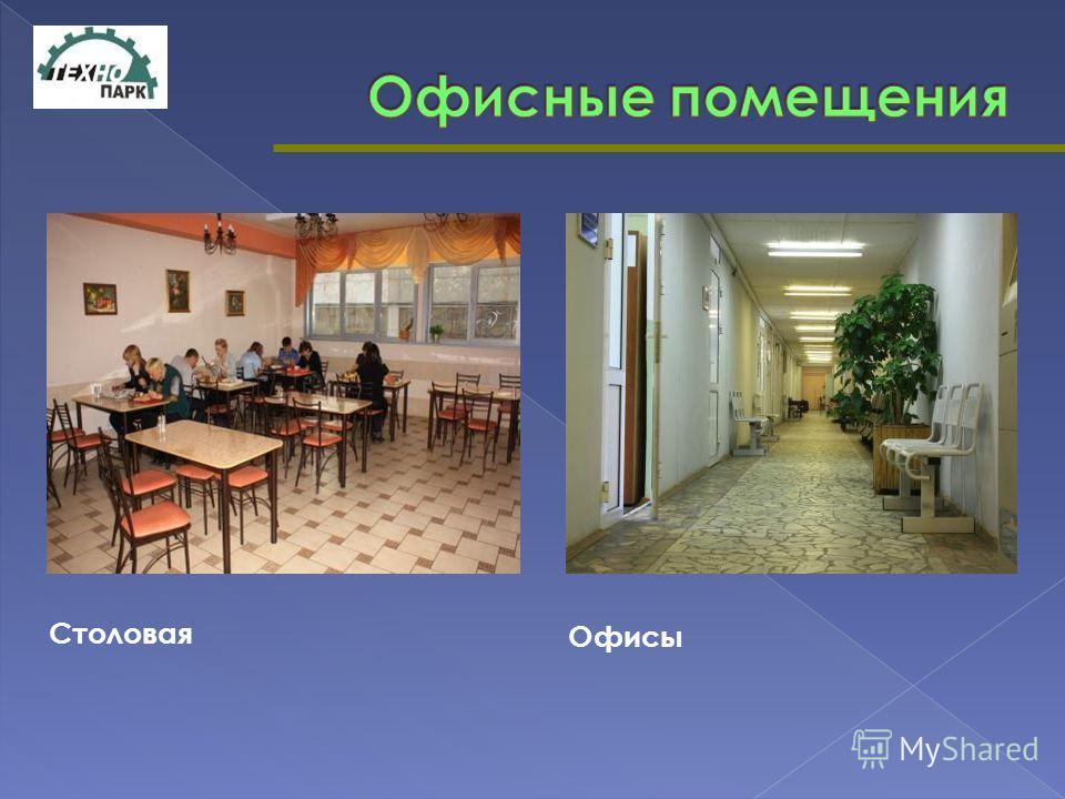 Столовая Офисы