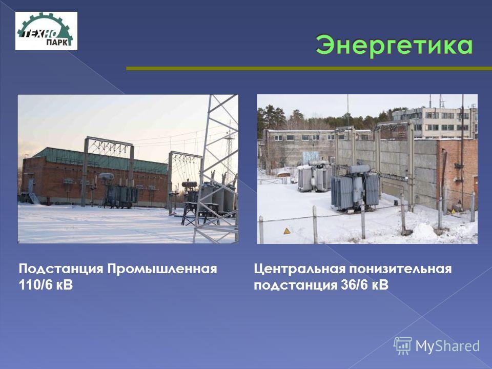 Подстанция Промышленная 110/6 кВ Центральная понизительная подстанция 36/6 кВ