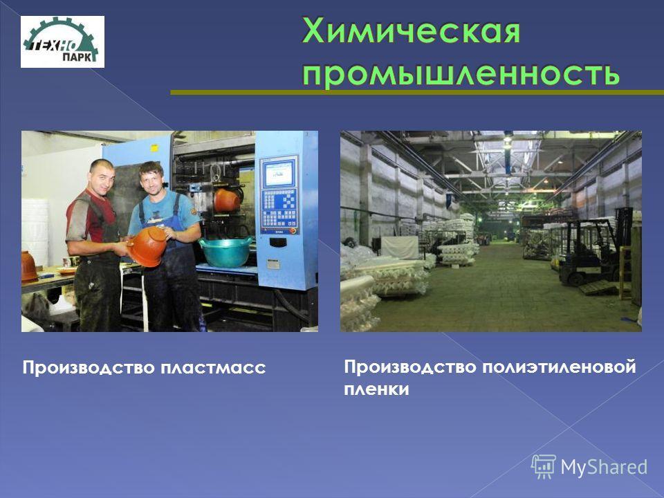 Производство пластмасс Производство полиэтиленовой пленки