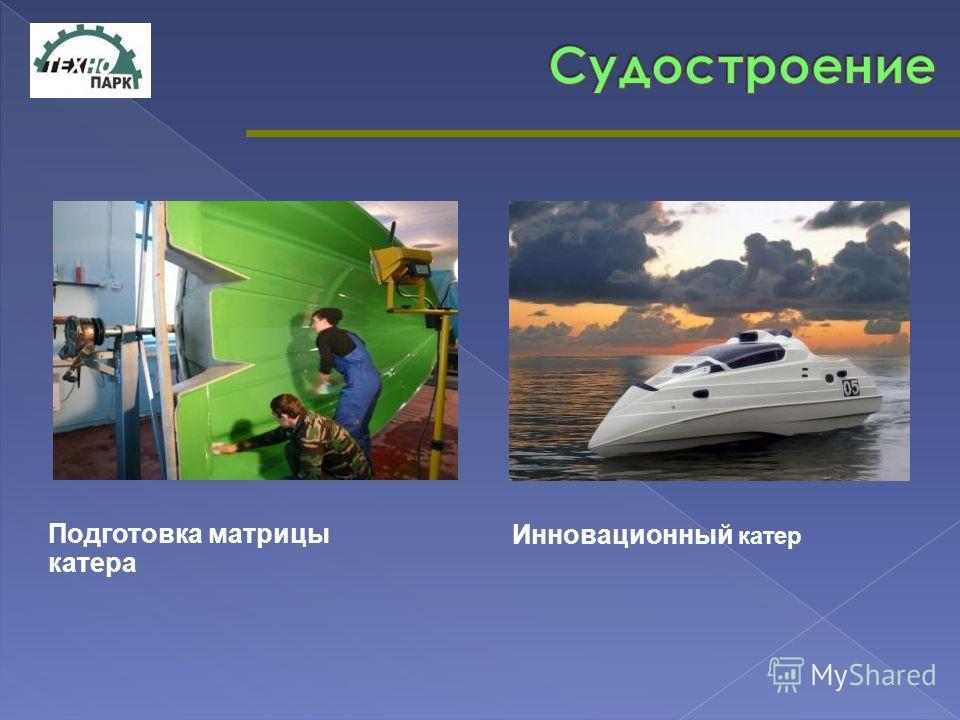 Подготовка матрицы катера Инновационный катер