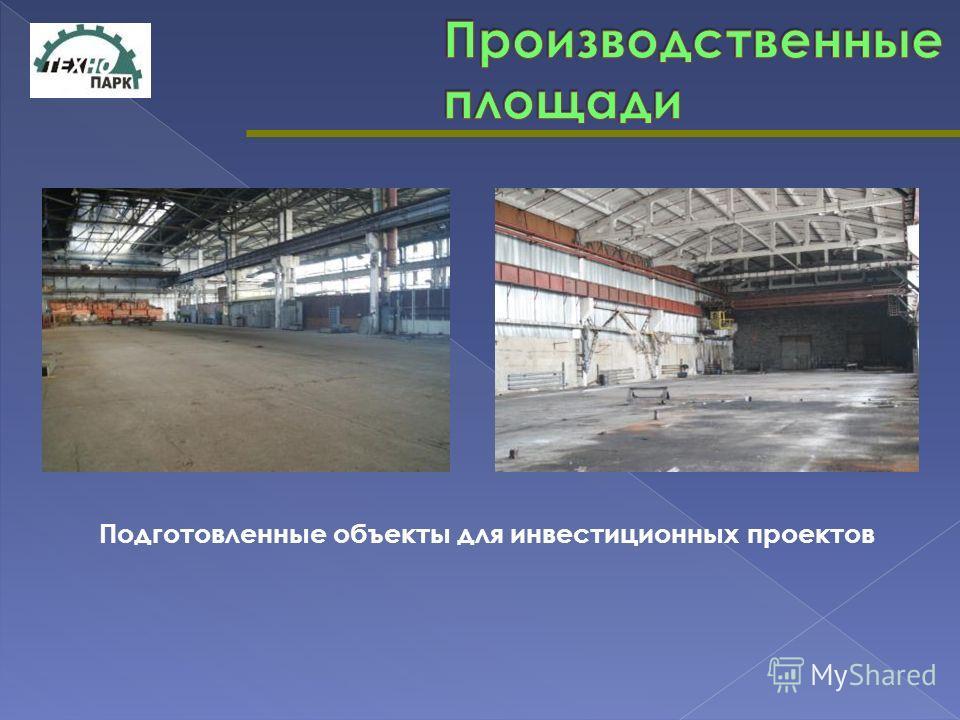 Подготовленные объекты для инвестиционных проектов
