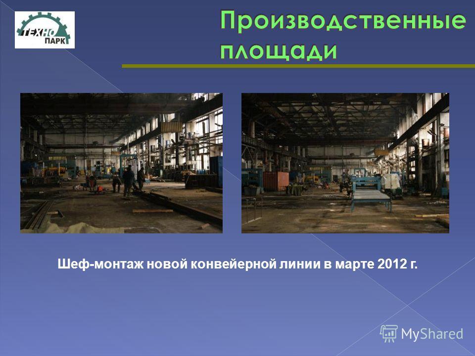Шеф-монтаж новой конвейерной линии в марте 2012 г.