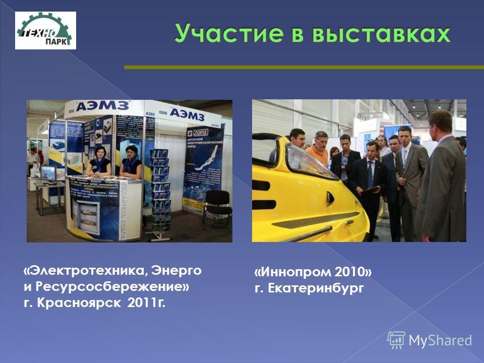«Электротехника, Энерго и Ресурсосбережение» г. Красноярск 2011 г. «Иннопром 2010» г. Екатеринбург