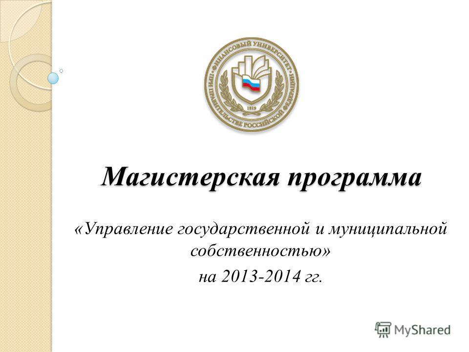 Магистерская программа «Управление государственной и муниципальной собственностью» на 2013-2014 гг.