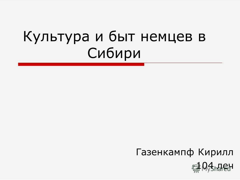 Культура и быт немцев в Сибири Газенкампф Кирилл 104 леч