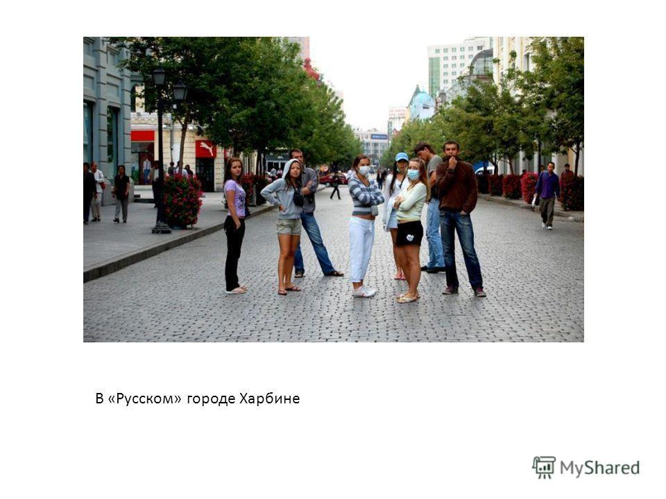 В «Русском» городе Харбине